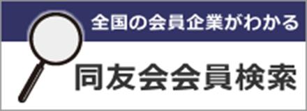 bnr_同友会会員検索
