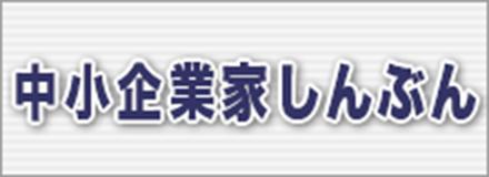 bnr_中小企業家新聞