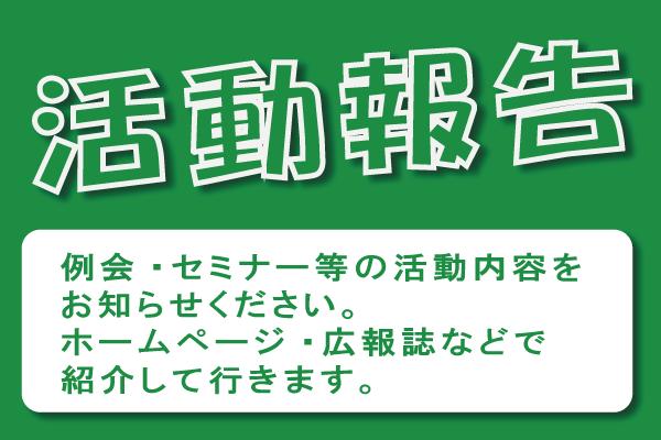 """""""活動報告""""/"""