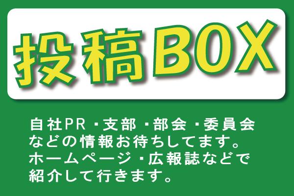 """""""投稿""""BOX/"""